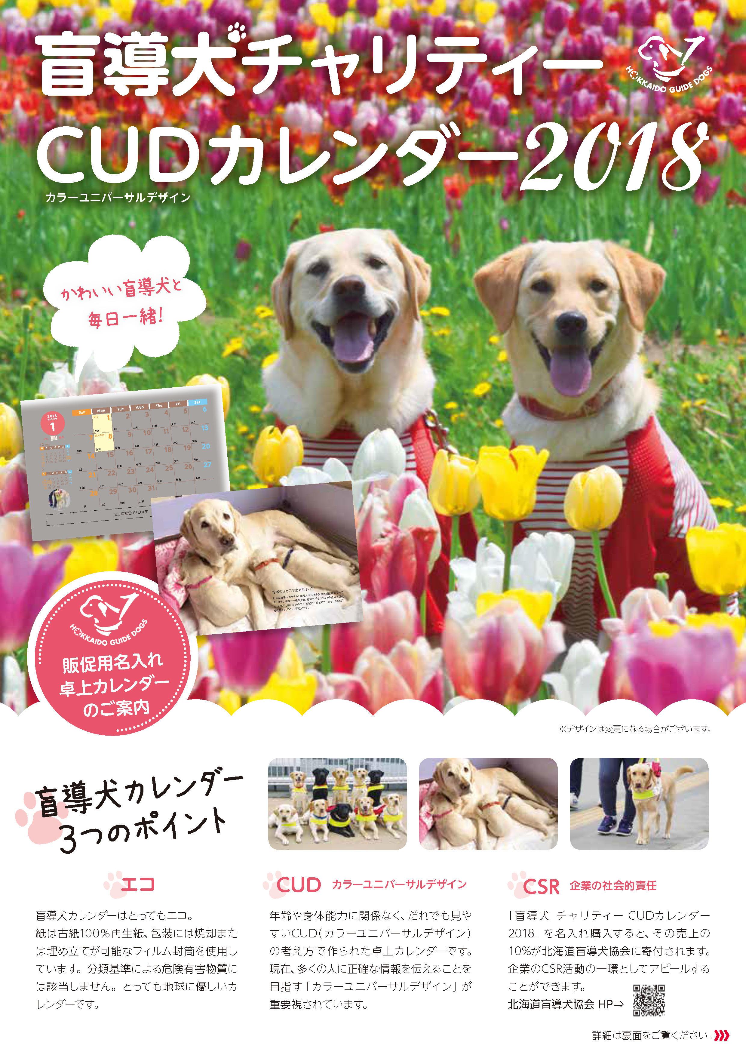 DogCalender2018.jpg